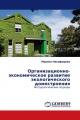 Организационно-экономическое развитие экологического домостроения