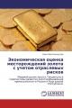 Экономическая оценка месторождений золота с учетом отраслевых рисков