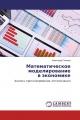 Математическое моделирование в экономике