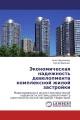 Экономическая надежность девелопмента комплексной жилой застройки