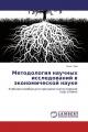 Методология научных исследований в экономической науке
