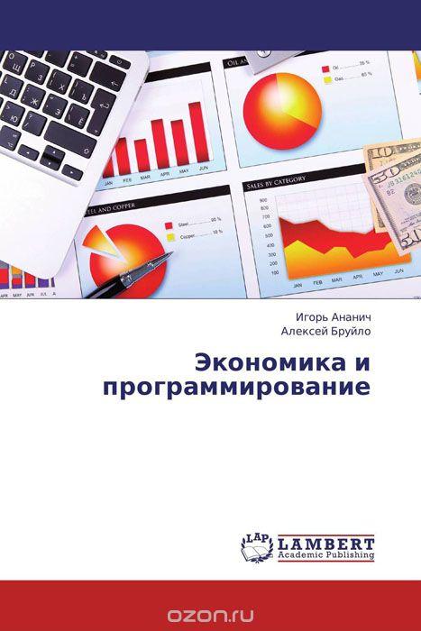 Экономика и программирование
