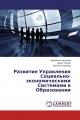 Развитие Управления Социально-экономическими Системами в Образовании