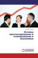 Основы прогнозирования и планирования в экономике