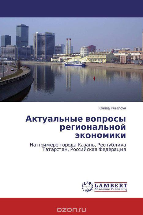 Актуальные вопросы региональной экономики