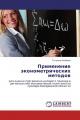 Применение эконометрических методов