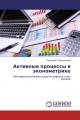 Активные процессы в эконометрике