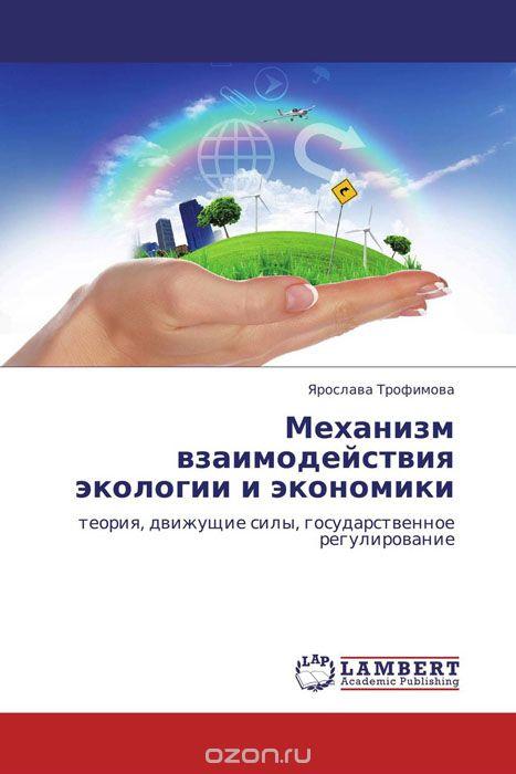 Механизм взаимодействия экологии и экономики