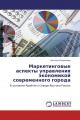 Маркетинговые аспекты управления экономикой современного города