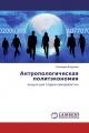 Антропологическая политэкономия