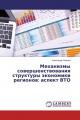 Механизмы совершенствования структуры экономики регионов: аспект ВТО