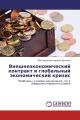 Внешнеэкономический контракт и глобальный экономический кризис