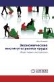 Экономические институты рынка труда
