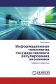Информационные технологии государственного регулирования экономики
