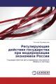 Регулирующие действия государства при модернизации экономики России