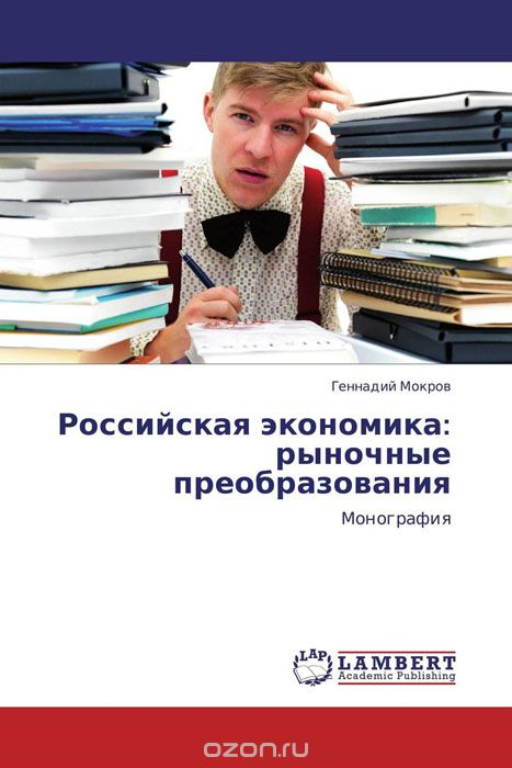 Российская экономика: рыночные преобразования