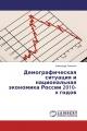 Демографическая ситуация и национальная экономика России 2010-х годов
