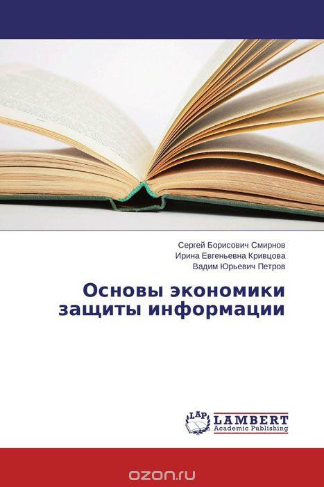 Основы экономики защиты информации