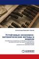 Устойчивые экономико-математические методы и модели