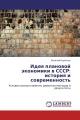 Идея плановой экономики в СССР: история и современность