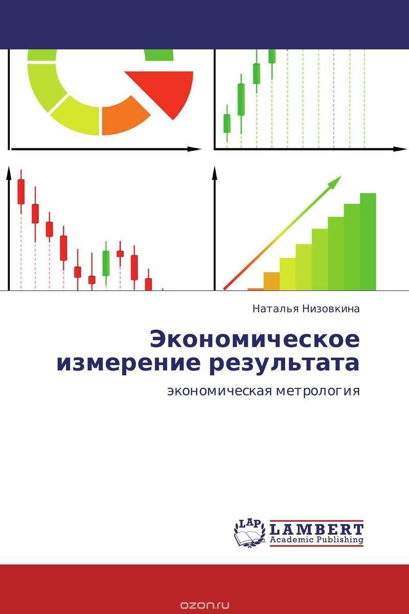 Экономическое измерение результата