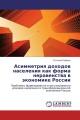 Асимметрия доходов населения как форма неравенства в экономике России