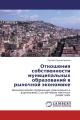 Отношения собственности муниципальных образований в рыночной экономике