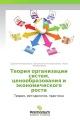 Теория организации систем, ценообразования и экономического роста