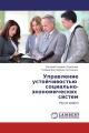 Управление устойчивостью социально-экономических систем