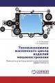 Техноэкономика жизненного цикла изделий машиностроения