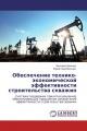 Обеспечение технико-экономической эффективности строительства скважин