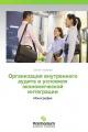 Организация внутренного аудита в условиях экономической интеграции