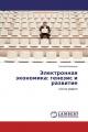 Электронная экономика: генезис и развитие