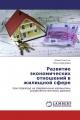 Развитие экономических отношений в жилищной сфере