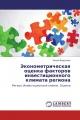Эконометрическая оценка факторов инвестиционного климата региона