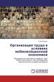 Организация труда в условиях мобилизационной экономики