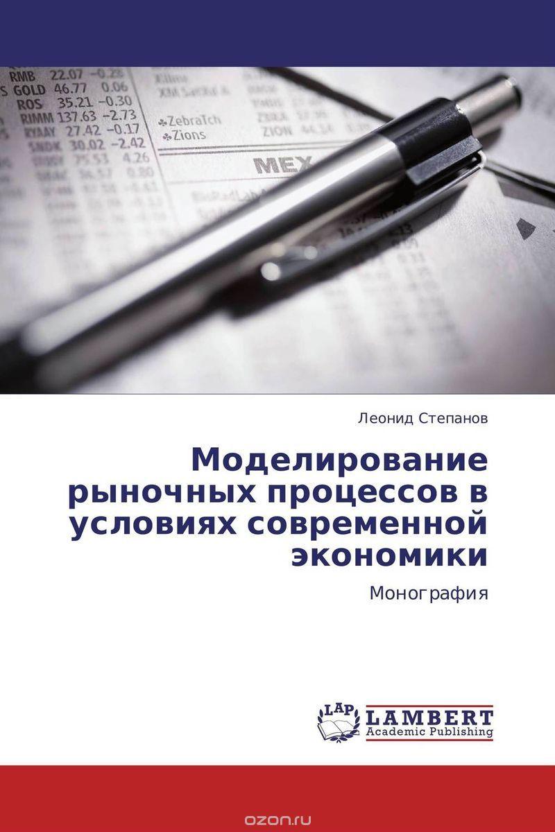 Моделирование рыночных процессов в условиях современной экономики