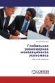 Глобальная равномерная инновационная экономика
