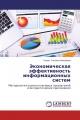 Экономическая эффективность информационных систем