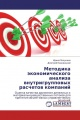 Методика экономического анализа внутригрупповых расчетов компаний