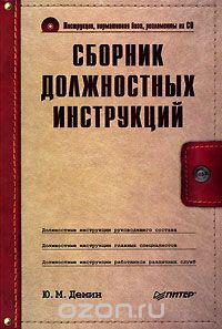 Сборник должностных инструкций  (+ CD-ROM)