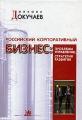 Российский корпоративный бизнес: проблемы управления, стратегия развития