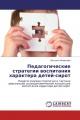 Педагогические стратегии воспитания характера детей-сирот