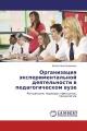 Организация экспериментальной деятельности в педагогическом вузе