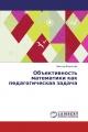 Объективность математики как педагогическая задача