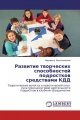 Развитие творческих способностей подростков средствами КДД