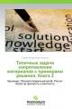 Типичные задачи сопротивления материалов с примерами решения. Книга 2