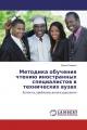 Методика обучения чтению иностранных специалистов в технических вузах