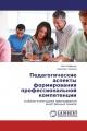 Педагогические аспекты формирования профессиональной компетенции