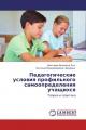 Педагогические условия профильного самоопределения учащихся